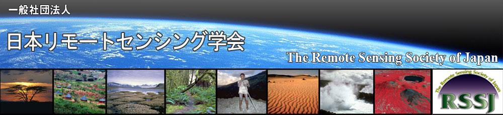日本リモートセンシング学会